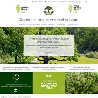 Всероссийская программа – Деревья – памятники живой природы