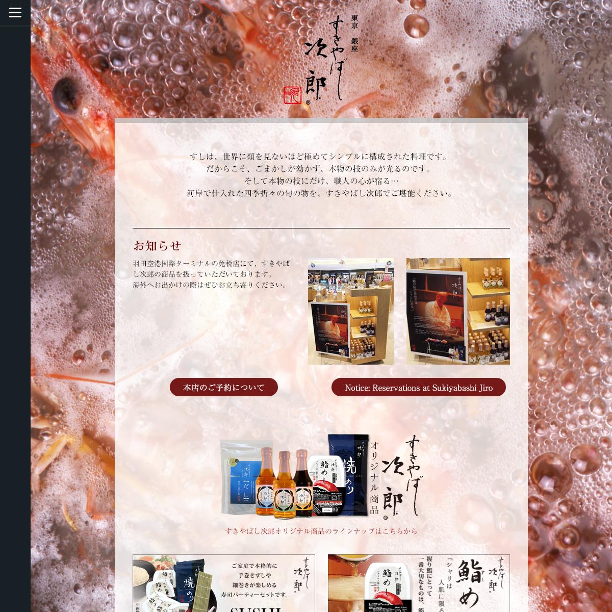 銀座 すきやばし次郎 本店 鮨 - すきやばし次郎 SUKIYABASHI JIRO