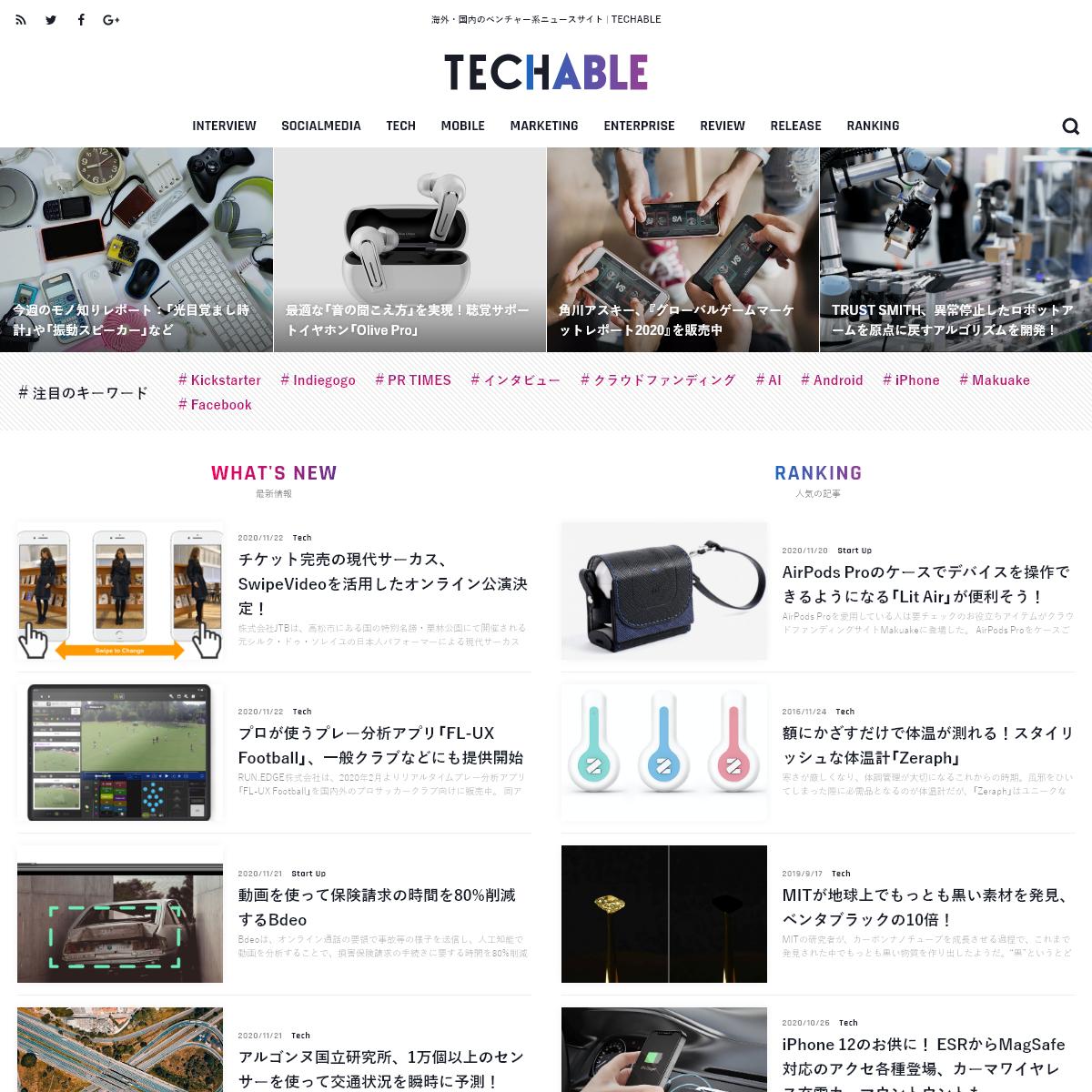 Techable(テッカブル) -海外・国内のネットベンチャー系ニュースサイト - Techable(テッカブル�