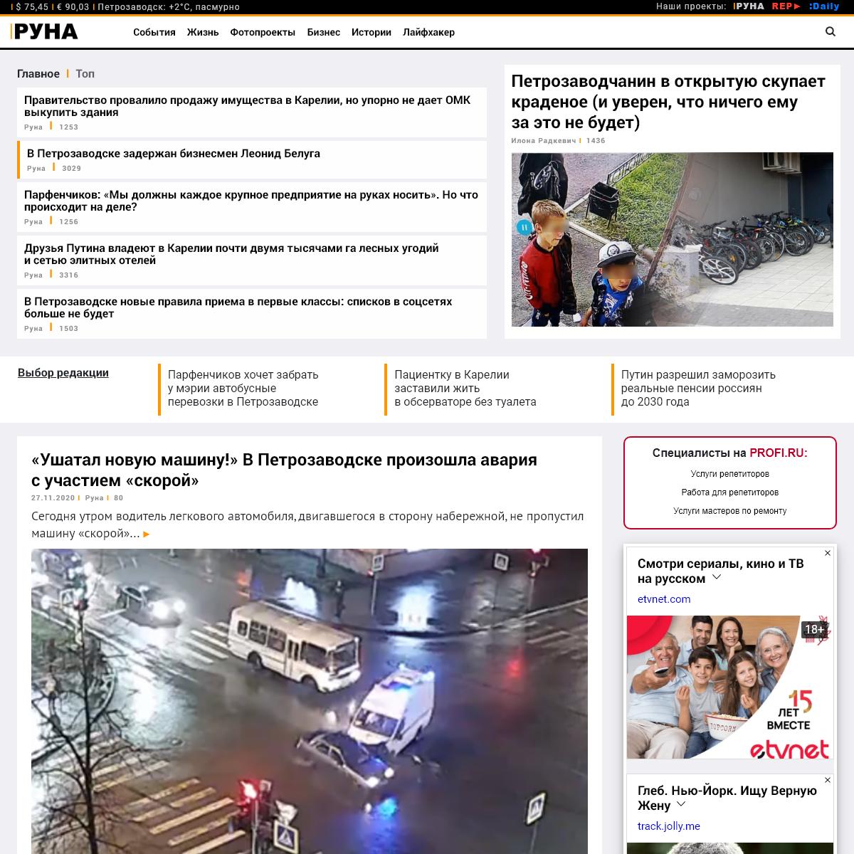 РУНА - Главные новости Петрозаводска и Карелии