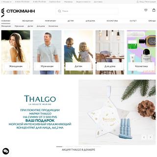 СТОКМАНН - Интернет-магазин брендовой одежды и обуви. Купить одежду, о�