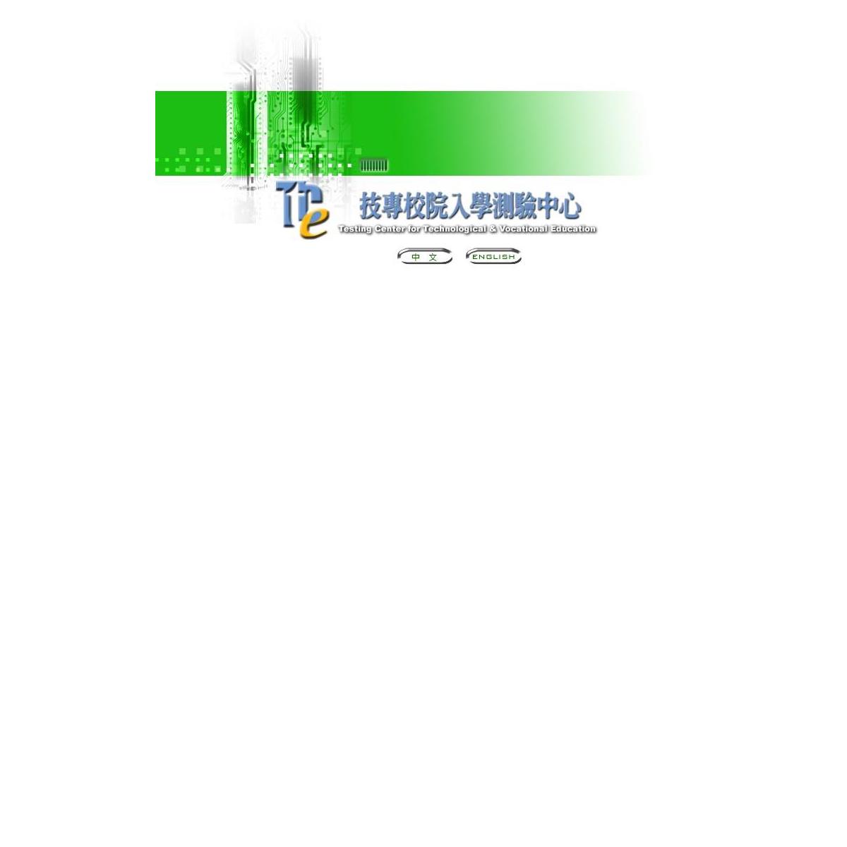 Welcome TCTE Web Site