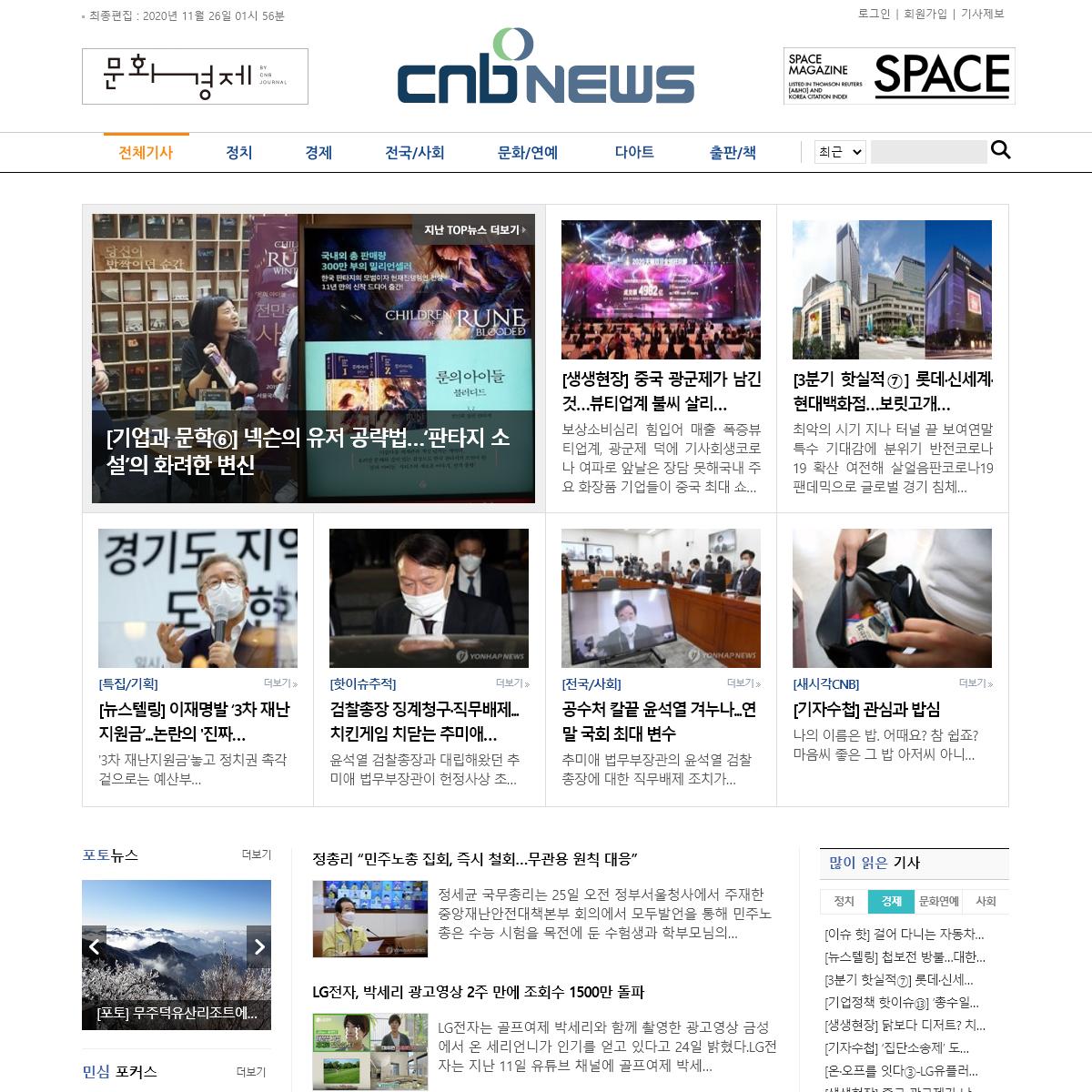 믿을수 있는 인터넷 언론 CNB뉴스