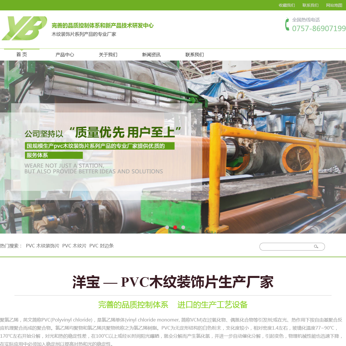 PVC 封边条-【佛山市洋宝塑胶制品有限公司】