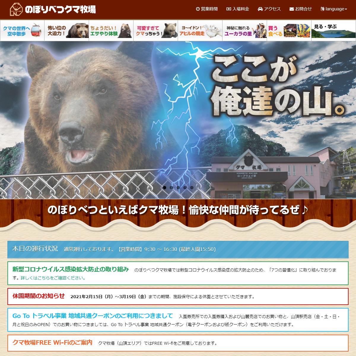のぼりべつクマ牧場 公式サイト|北海道の登別温泉街よりロープウェイ約7分
