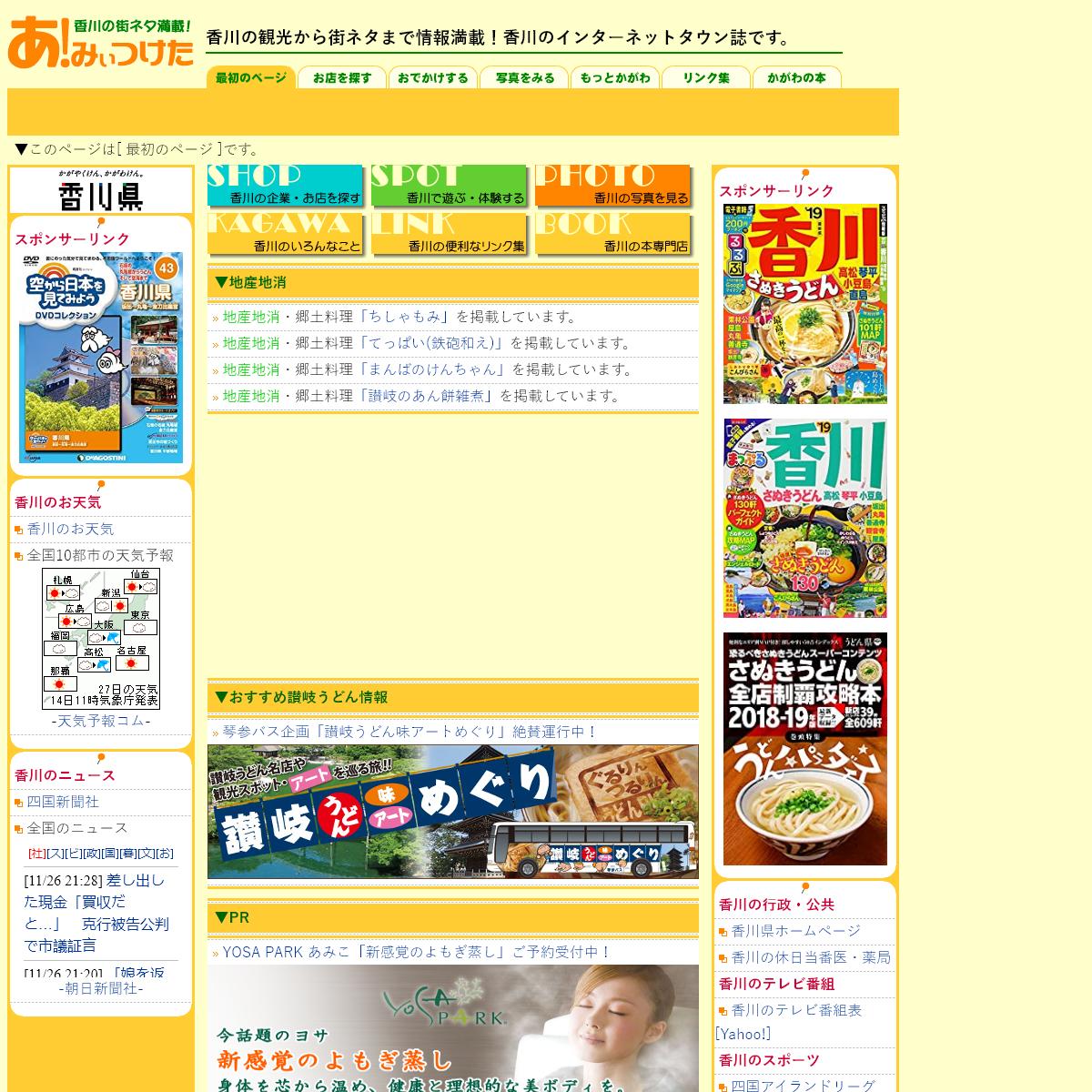 香川の観光から街ネタまで情報満載「あ!みぃつけた」