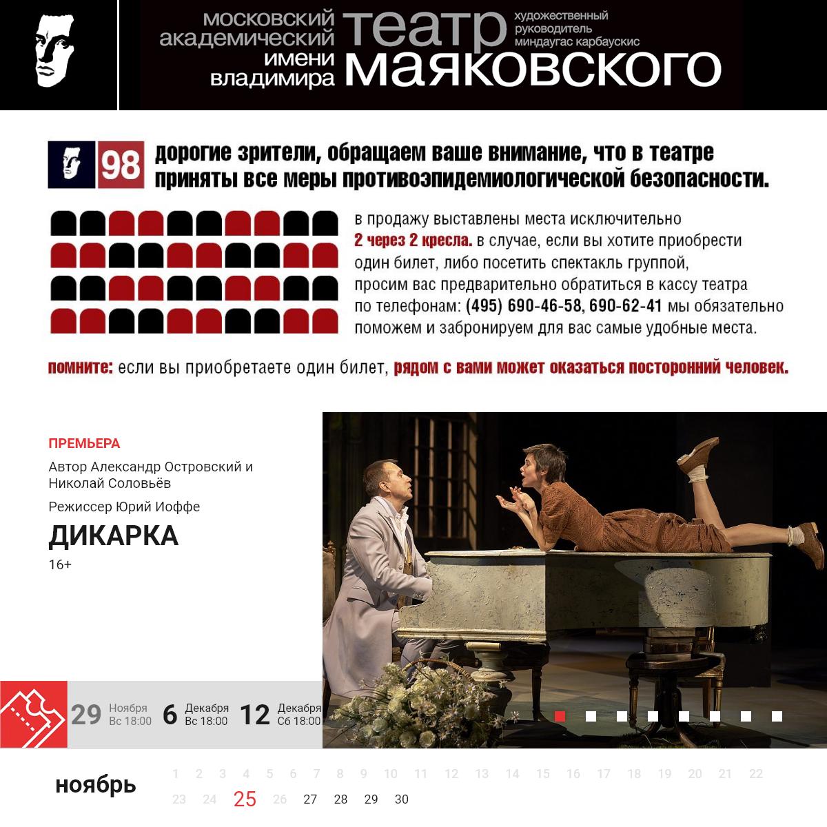 Московский академический театр имени Вл. Маяковского - официальный са