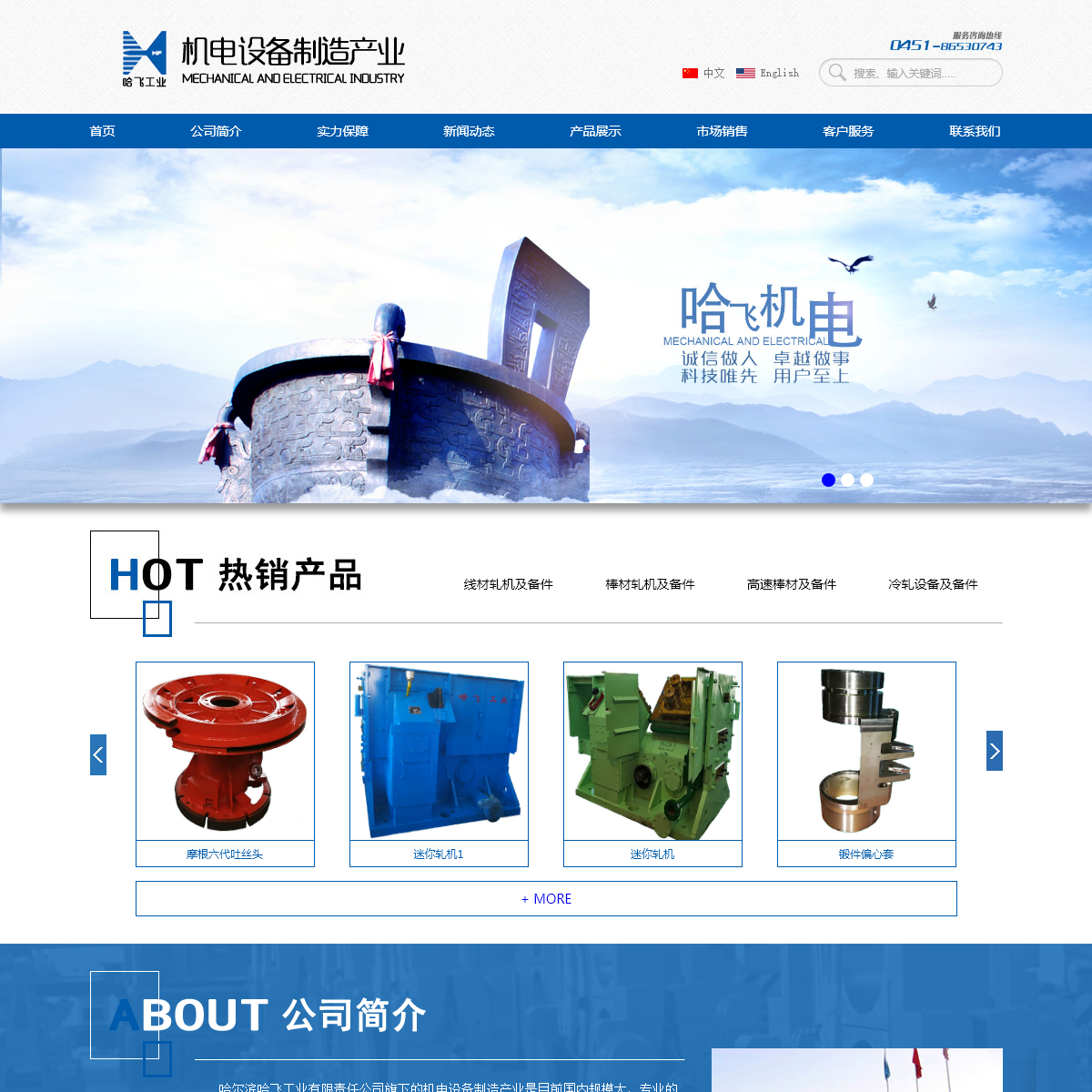哈尔滨哈飞工业有限责任公司 - 哈尔滨哈飞工业有限责任公司