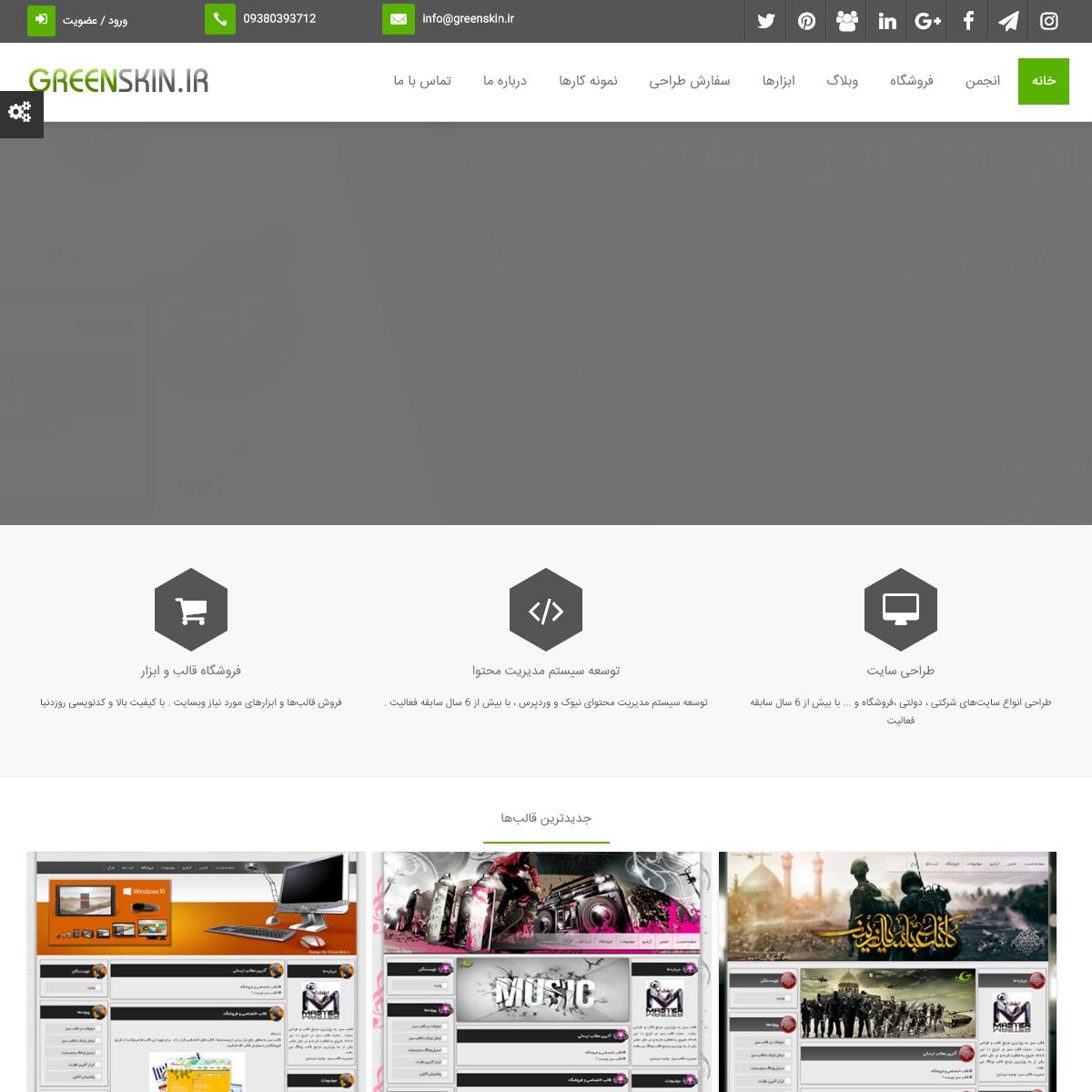 قالب سبز - GreenSkin