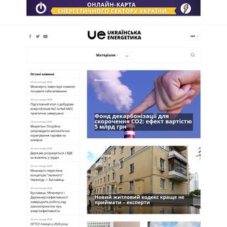 Онлайн видання про українську енергетику - Українська Енергетика