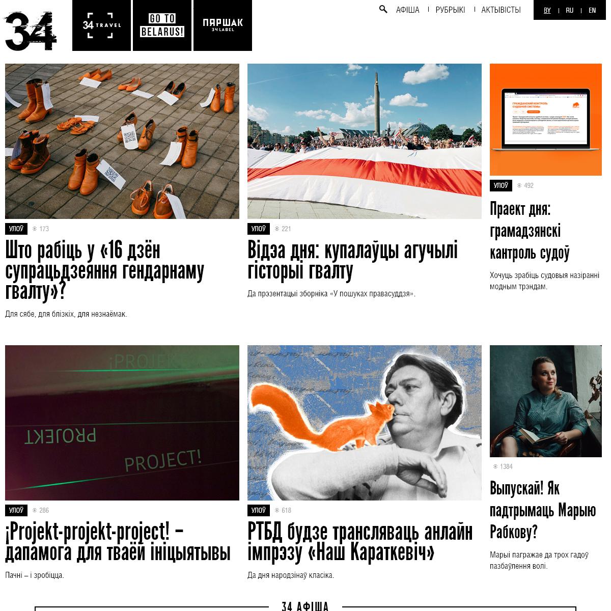 34mag.net – інтэрнэт-часопіс з Беларусі