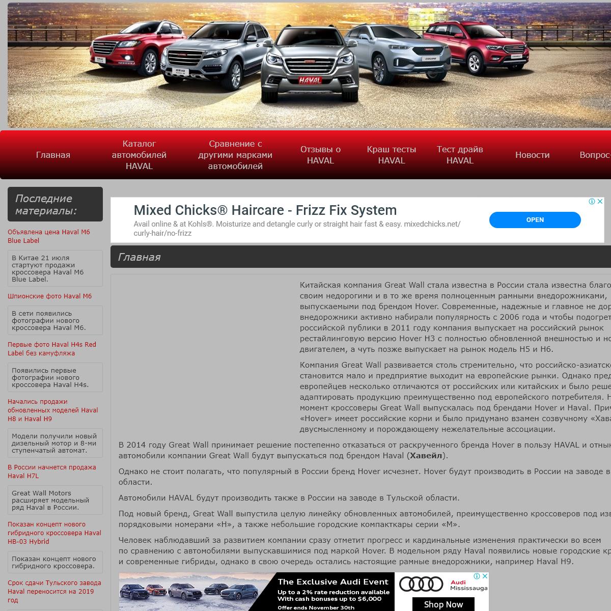 Автомобили Haval (Хавейл) - Haval (Hover) H9, H8, H6, H5, H3, Haval COUPE отзывы владельцев, к�