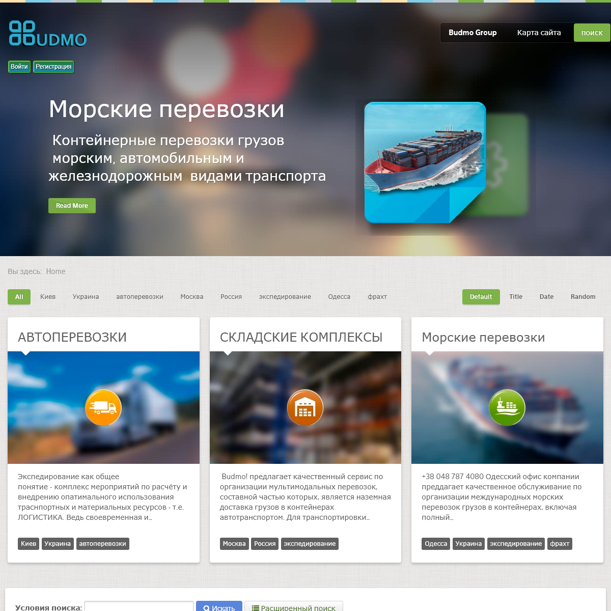 Экспедирование - перевозки -- Безопасность - Охрана -- Budmo Group -- - поиск