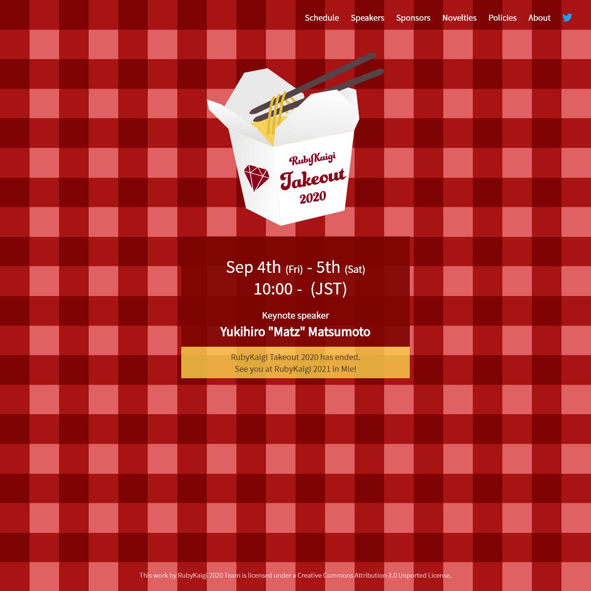 RubyKaigi Takeout 2020
