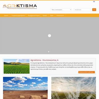 Agroktisma Κατασκευή κτηρίων και γεωργικών μηχανημάτων Γιαννιτσά Πέλλα