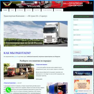 Транспортная Компания - -М-транс18- г.Сарапул