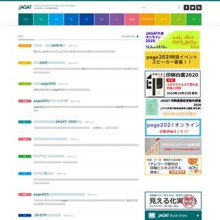 JAGAT - 公益社団法人日本印刷技術協会