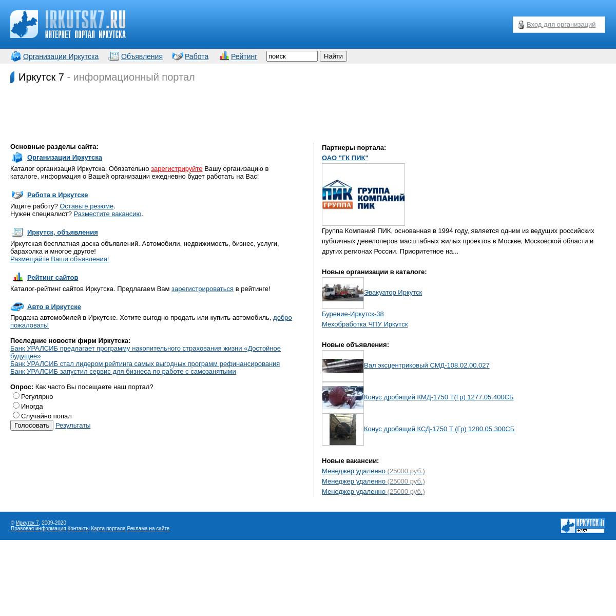 Иркутск 7 - сайт г. Иркутска- работа, объявления, компании города