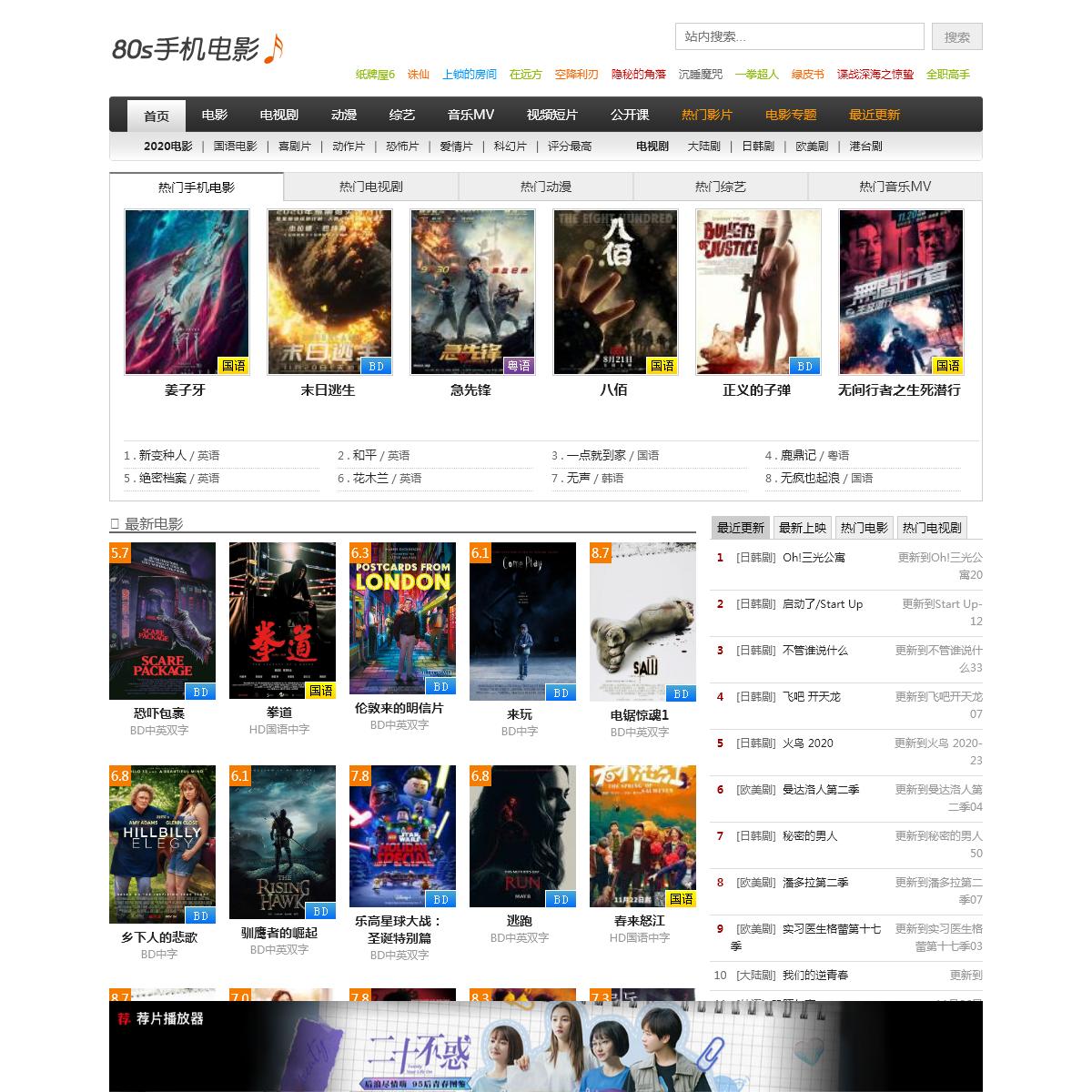 80s电影网 - 高清手机电影迅雷下载_最新MP4电视剧磁力下载