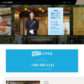 ホテル日航福岡【公式】-博多駅から徒歩3分-