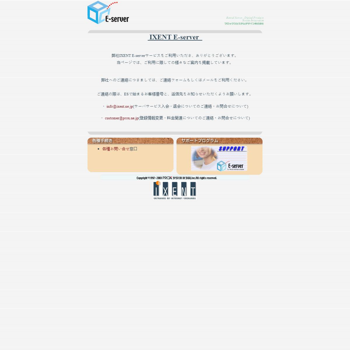 IXENT E-server