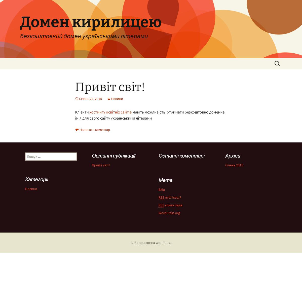 Домен кирилицею - безкоштовний домен українськими літерами