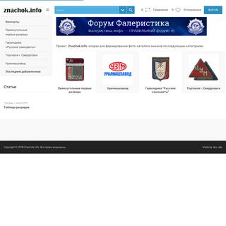 Фото-каталог значков - znachok.info