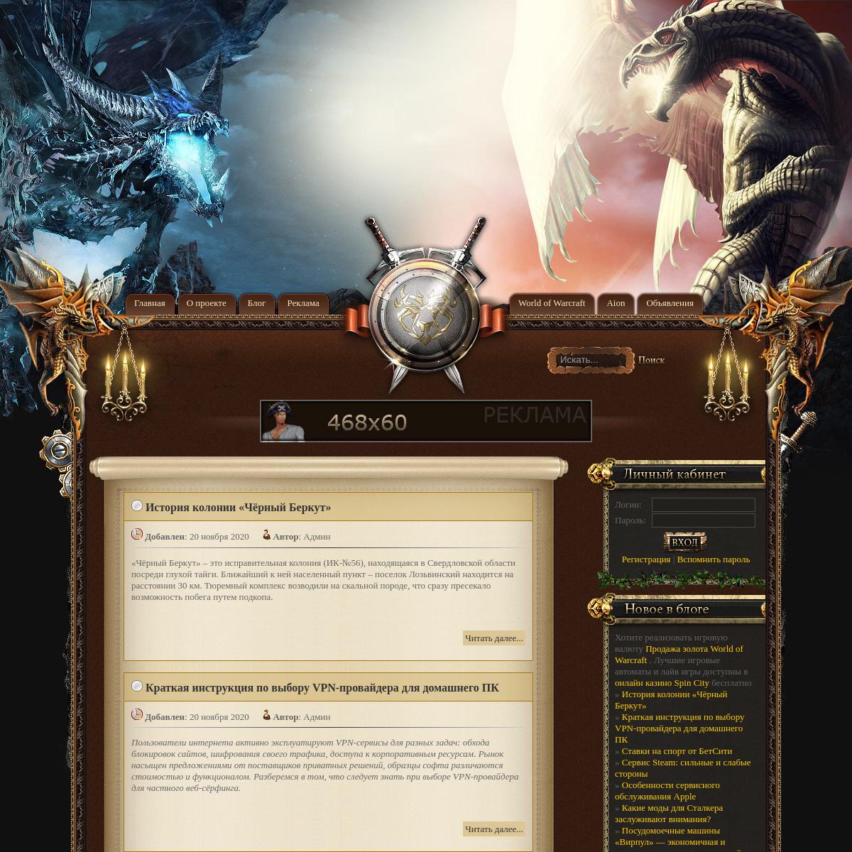 Каталог бесплатных игровых серверов World of Warcraft