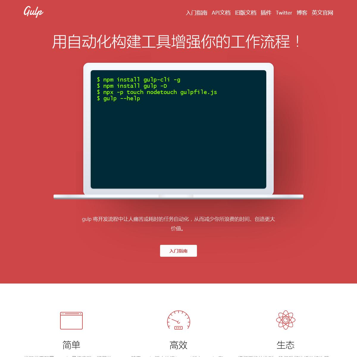 gulp.js - 基于流(stream)的自动化构建工具 - gulp.js 中文网