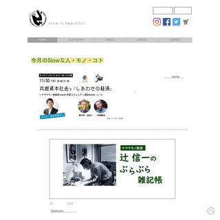 HOME - 環境=文化NGOナマケモノ倶楽部2020