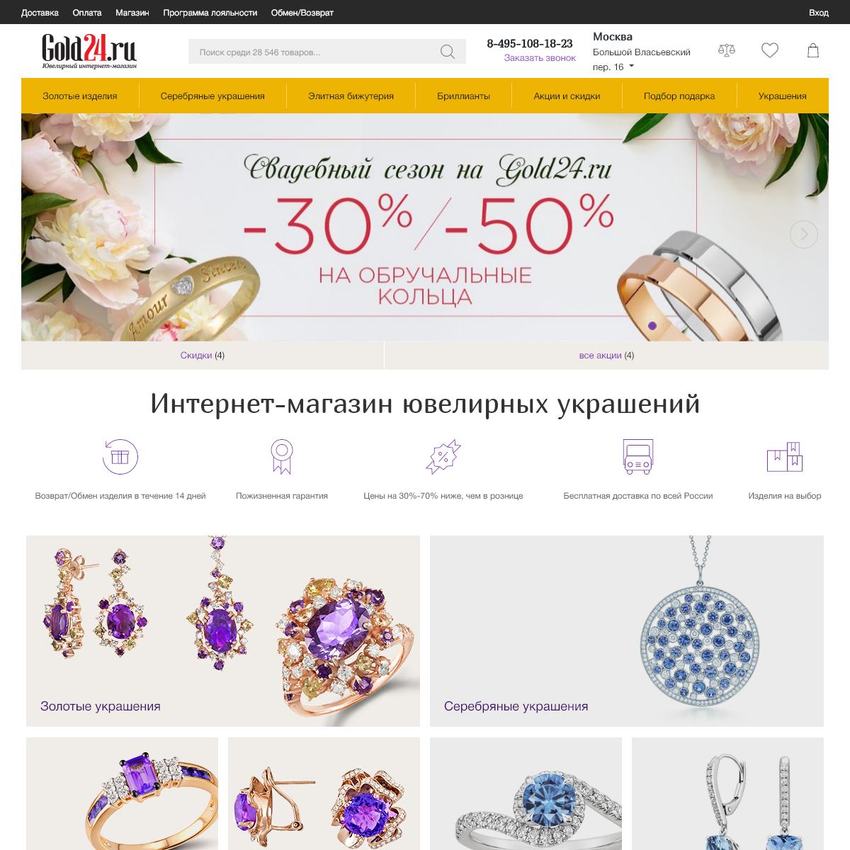 Интернет-магазин ювелирных изделий и украшений Gold24.ru ▶️ Каталог в Мо�