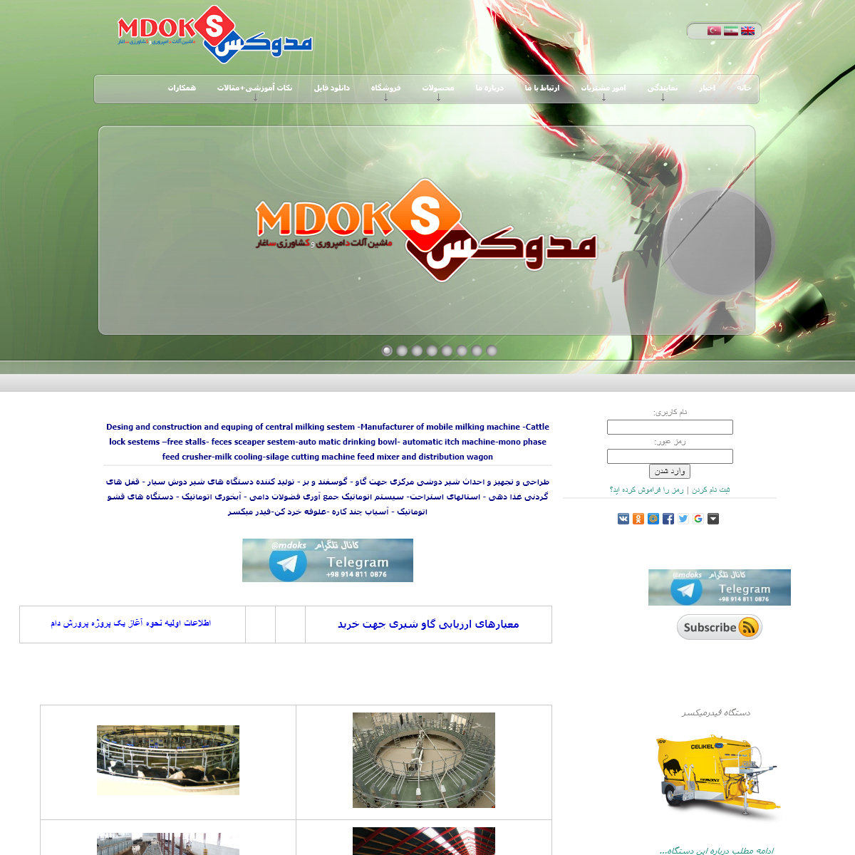 مدوکس , ماشین آلات دامپروری و کشاورزی ساغار