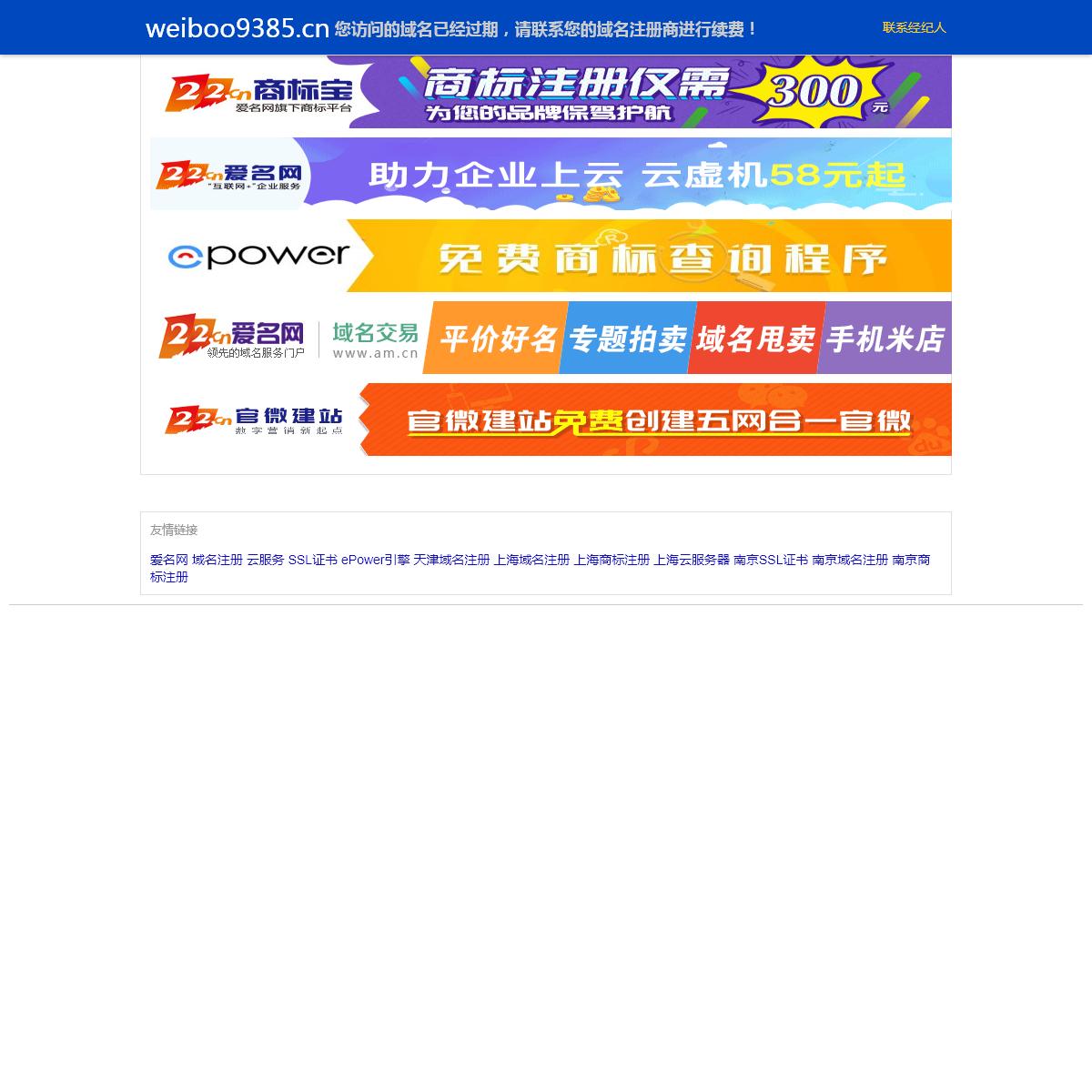 weiboo9385.cn到期,请续费
