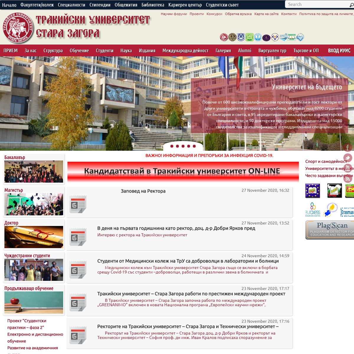 ТРАКИЙСКИ УНИВЕРСИТЕТ СТАРА ЗАГОРА – Официален портал на Тракийския