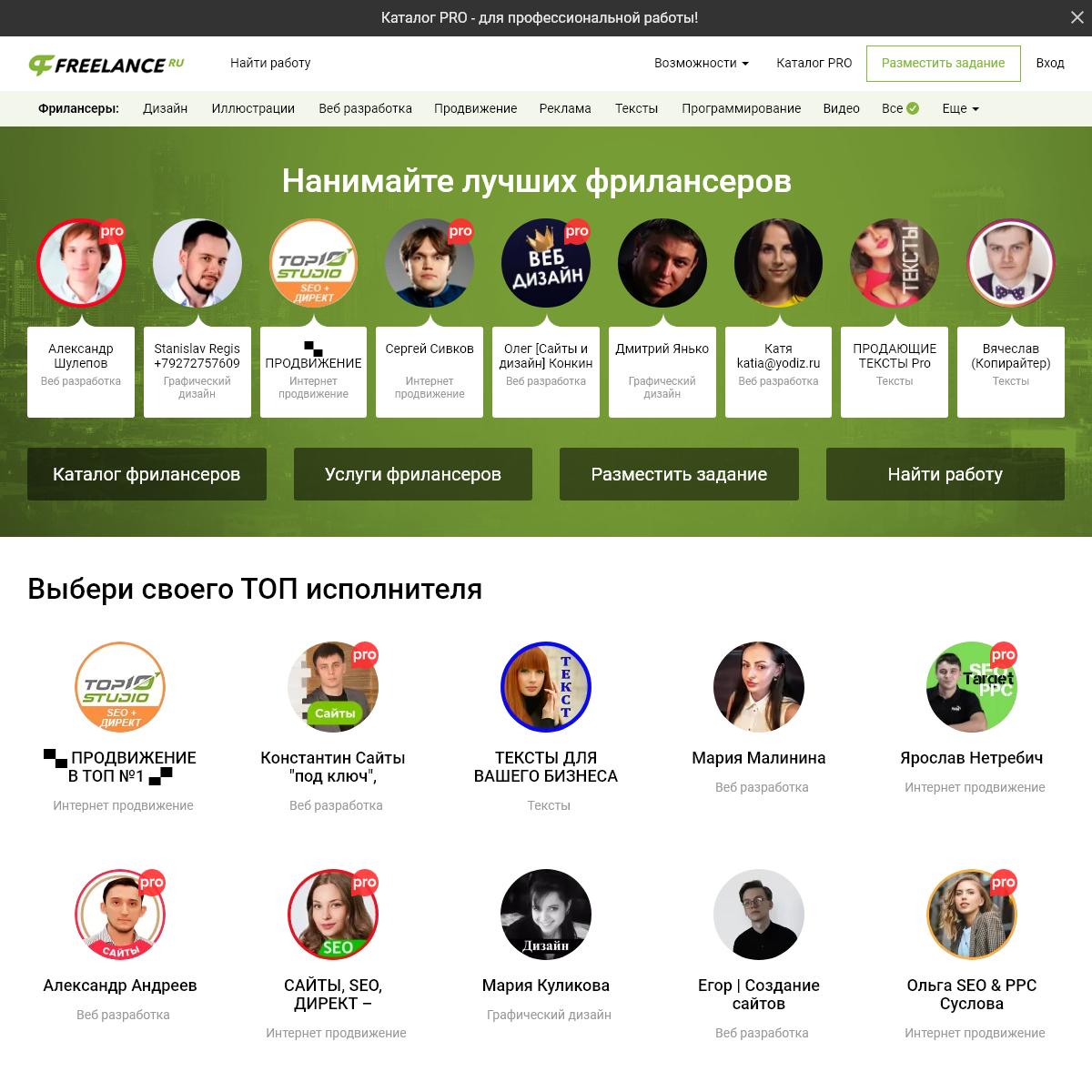 Фриланс официальный сайт фрилансеров и самозанятых. Удаленная работа
