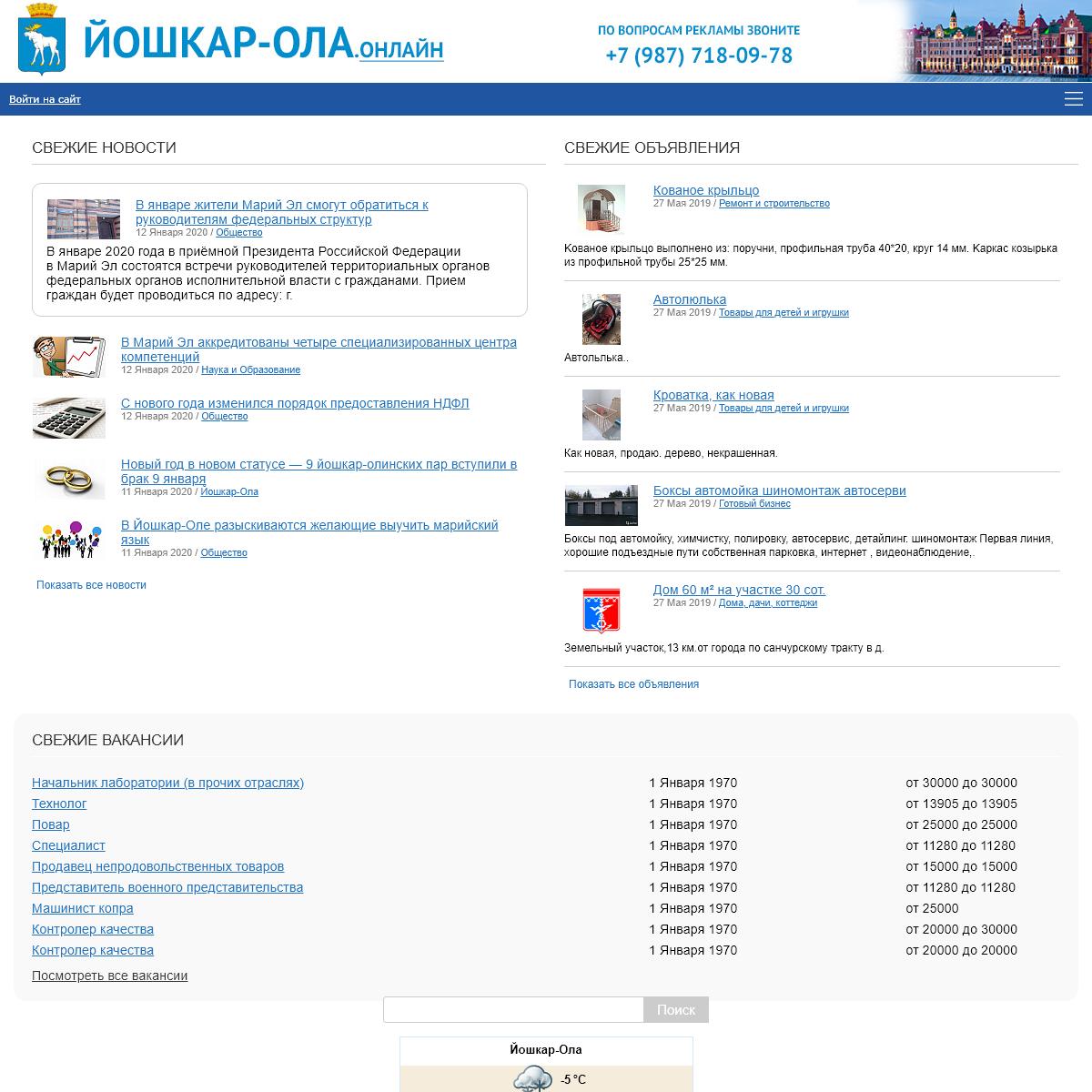 Йошкар-Ола.онлайн - новости Йошкар-Олу, работа в Йошкар-Оле, погода в Йо