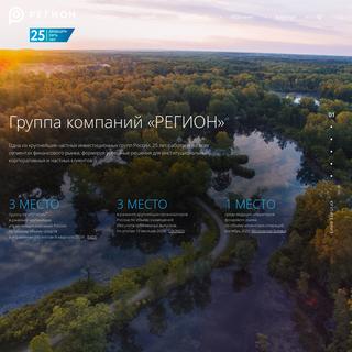 Финансово-инвестиционная Группа Компаний «РЕГИОН»