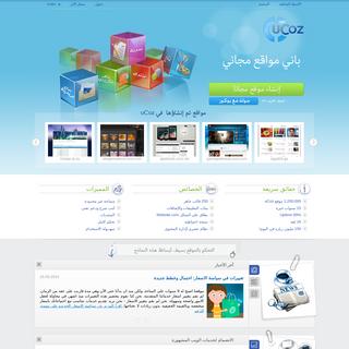 uCoz - نظام فريد لإنشاء المواقع - أداة بناء مجانية لمواقع الجيل الجديد