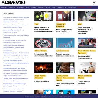 Медиакратия- новости, аналитика и мнения
