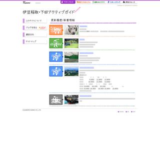 伊豆 稲取・下田アクティブガイド 加森観光グループ|伊豆 稲取 下田のゴルフや観光案内