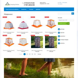 Camping Online - товары для туризма, кемпинга, рыбалки и отдыха на природе