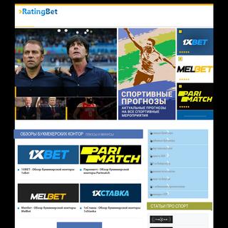 RatingBet - рейтинг букмекеров и обзоры БК
