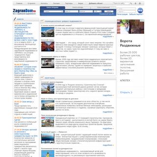 Недвижимость за рубежом, зарубежная недвижимость - ZagranDom.ru
