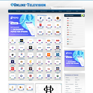 Телевидение онлайн. Смотреть тв в прямом эфире. Интернет ТВ. Прямой эф�