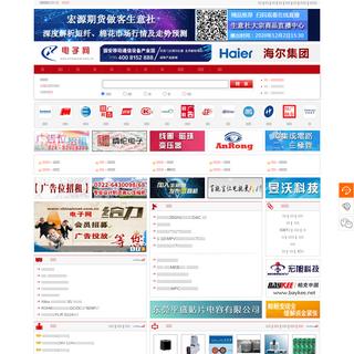 电子网 - 电子专业市场与电子行业人脉服务平台