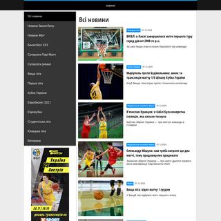 Новини - Федерація баскетболу України
