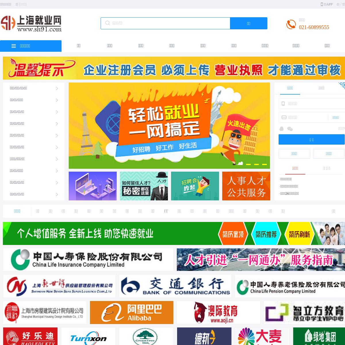 上海就业网,上海人才网-上海招聘网-上海兼职网-上海招聘会