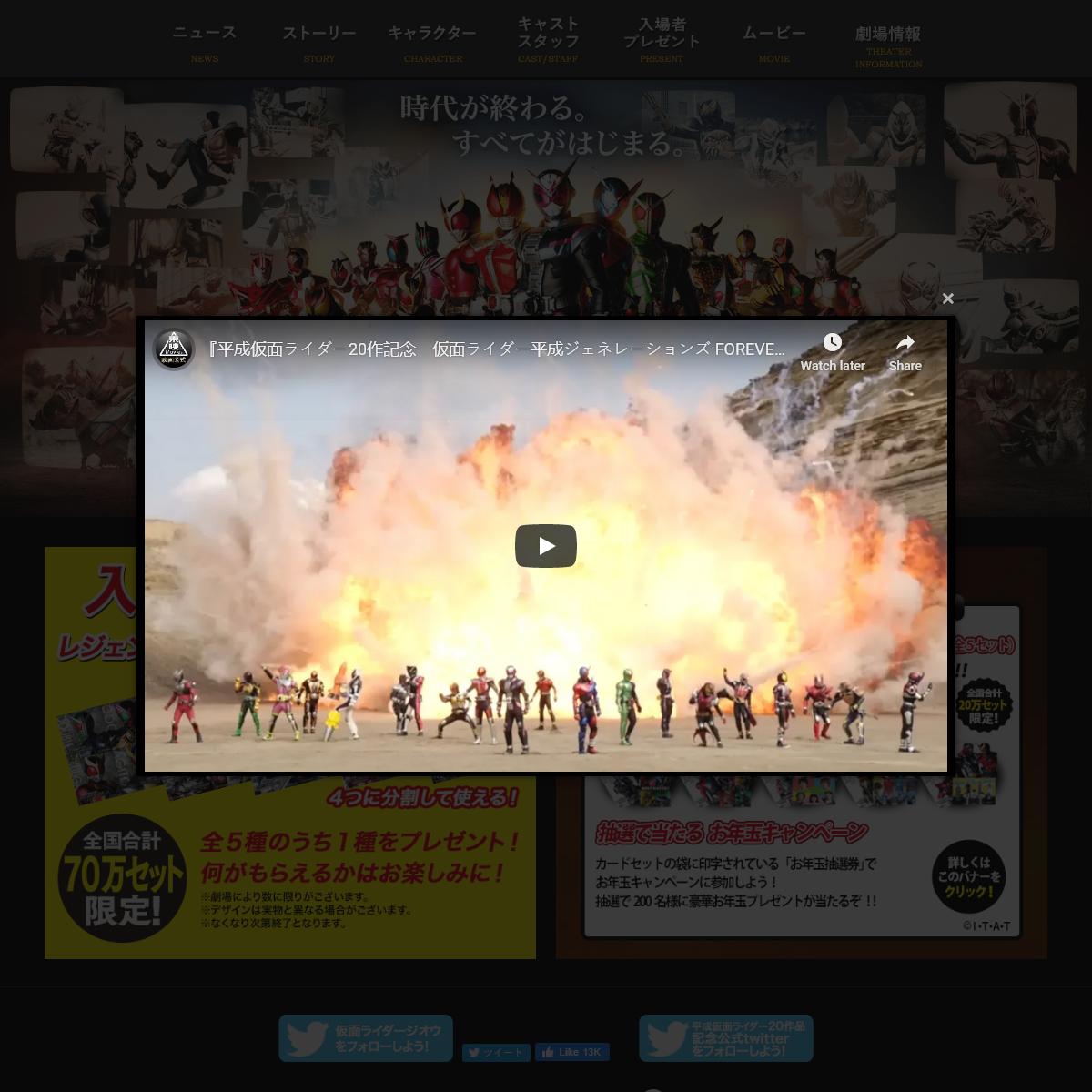 平成仮面ライダー20作記念 仮面ライダー平成ジェネレーションズFOREVER オフィシャルサイト