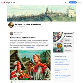Исторический дискуссионный клуб - Главная страница - Медиаплатформа М