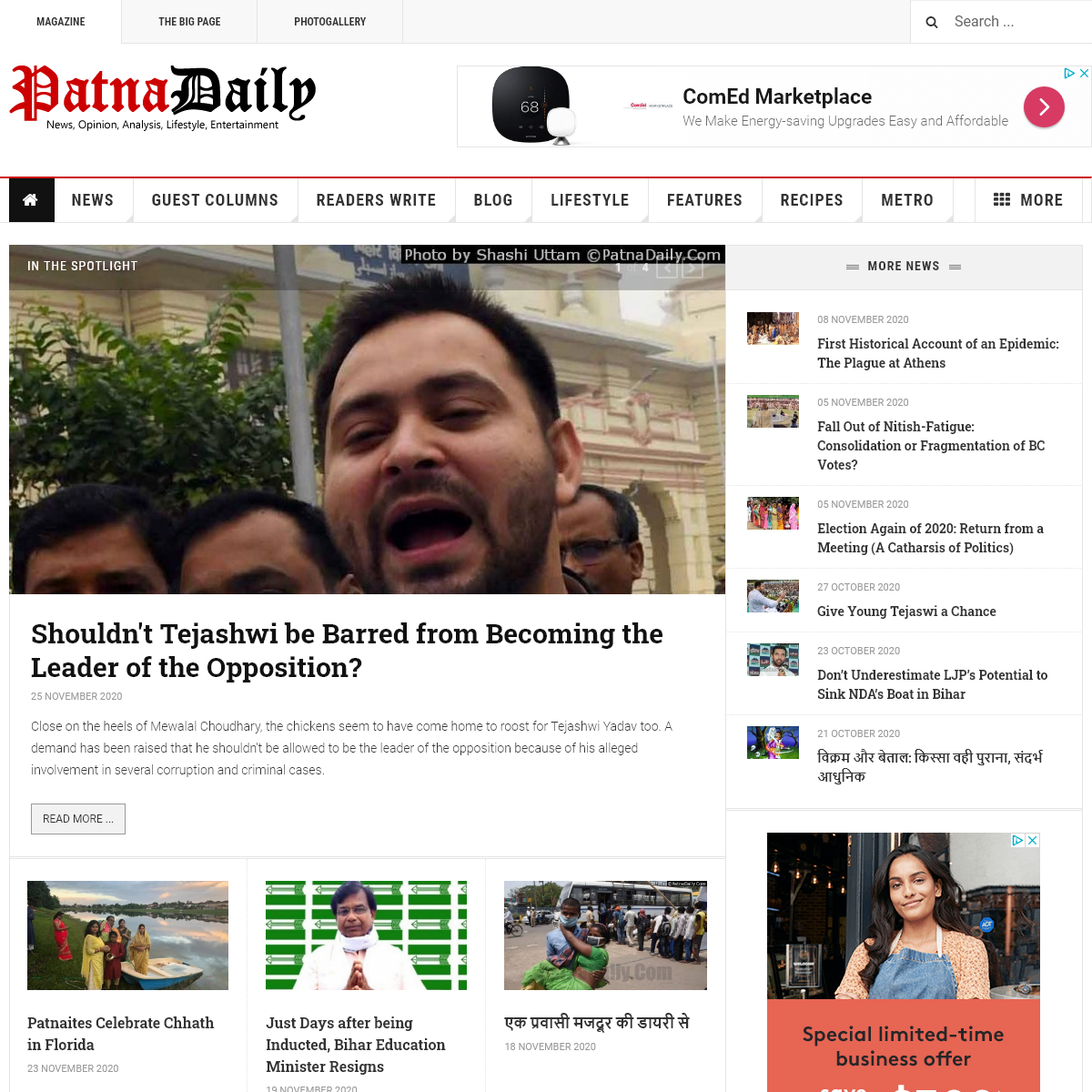 PatnaDaily - The Most Trusted Name for News and Views from Patna, Bihar. - PatnaDaily
